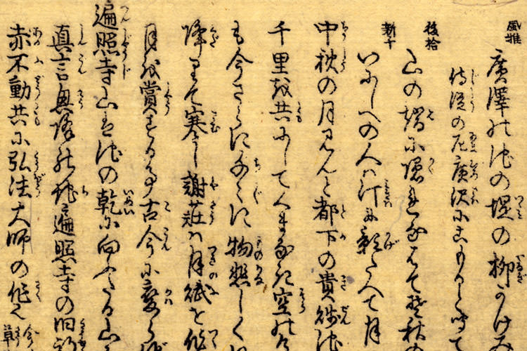 japan-hadscript-new