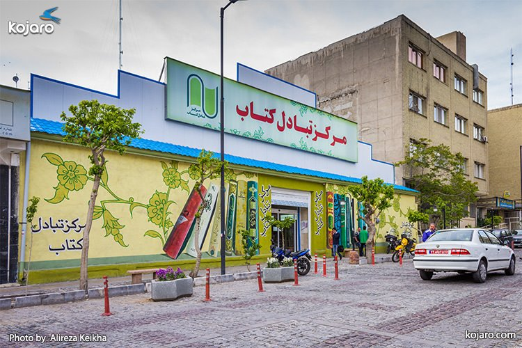 tehran-book--exchange-store