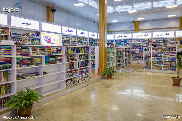 tehran-book-exchange-center