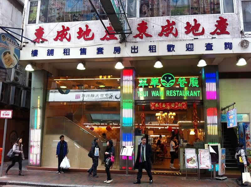 رستوران تسویی وا هنگ کنگ