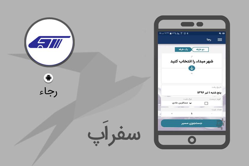 سفر اپ: با اپلیکیشن رسمی رجا به سادگی بلیط قطار بخرید