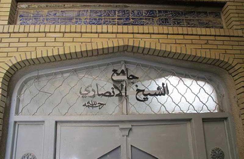 مسجد شیخ انصاری، اماکن زیارتی نجف
