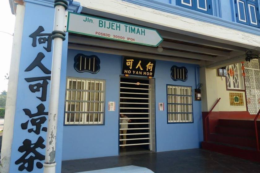 موزه هو یان هور