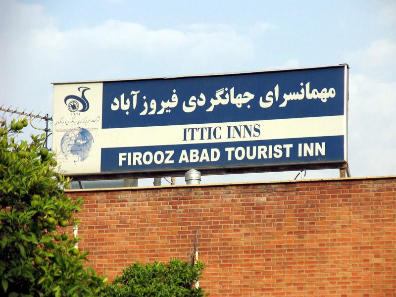 هتل جهانگردی فیروزآباد استان فارس