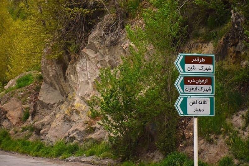 روستای کلاته آهن در طرقبه