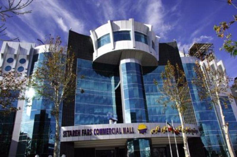 مرکز خرید ستاره شیراز
